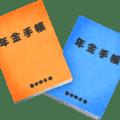 年金手帳、赤と青