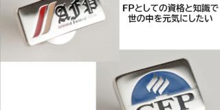 日本FP協会のAFPバッチ